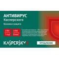 Антивирус Касперского Kaspersky Anty-Virus 2013 - Продление лицензии на 1 год на 2 компьютера (карточка)