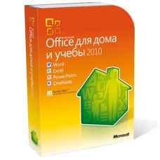 Microsoft Office Home and Student 2010 (Для Дома и Студента)
